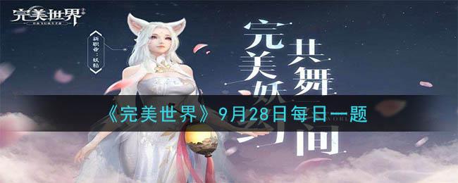 《完美世界手游》2020年9月28日每「技巧经验」日一题