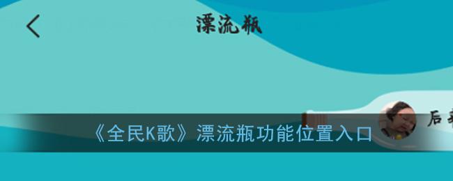 《全民K歌》漂流瓶功能【决赛来袭】位置入口