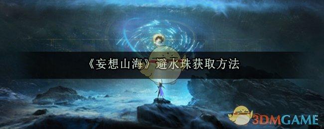 《妄想【秘籍一览】山海》避水珠获取方法