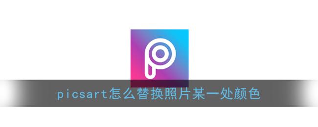 《picsar「完美组合」t》替换照片颜色教程
