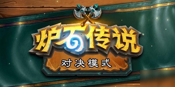 炉石传说对决模式要如何玩?炉石传说对决模式的玩法介绍