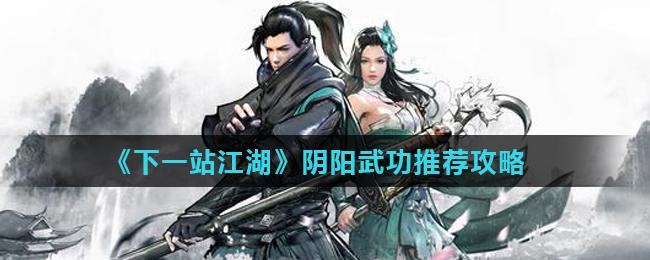 《下一站江「连招顺序」湖》阴阳武功推荐攻略