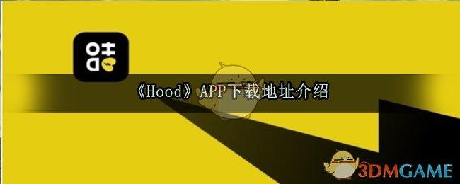 《Ho作弊秘籍一览od》APP下载地址介绍