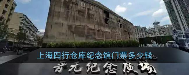 上海四【介绍】行仓库纪念馆门票价格介绍