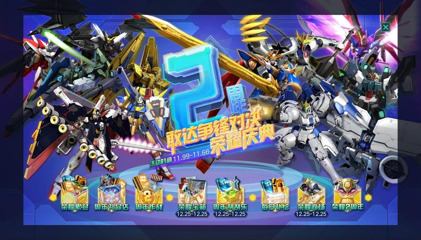 《敢达争锋对决》二周年庆典在即 【技术bug】八大活动礼物送不停