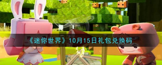 《迷你世界》10月15日礼包【收集攻略】兑换码