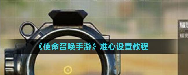 《使命召唤手游》准心设置【解决办法】教程