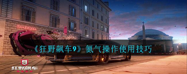 《狂休闲游戏野飙车9》氮气操作使用技巧
