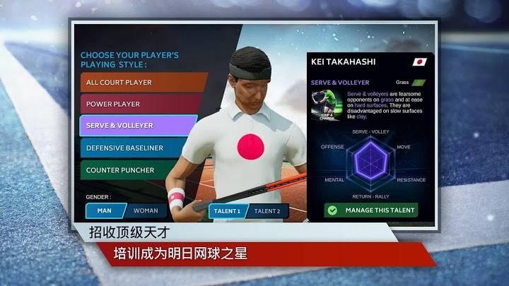 网球经理2019