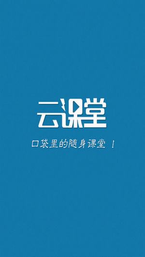 导游云课堂