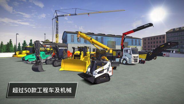 建筑施工模拟器3