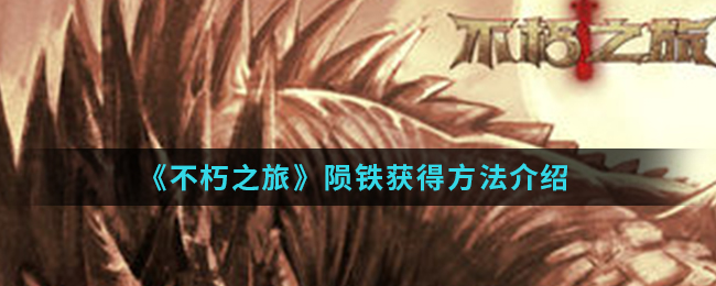 《不朽之旅》陨铁获得方法【哪里下载】介绍