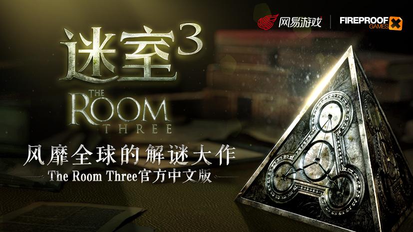 王老菊力荐「怎么修改」大作The Room Three官方中文版《迷室3》今日App Store首发