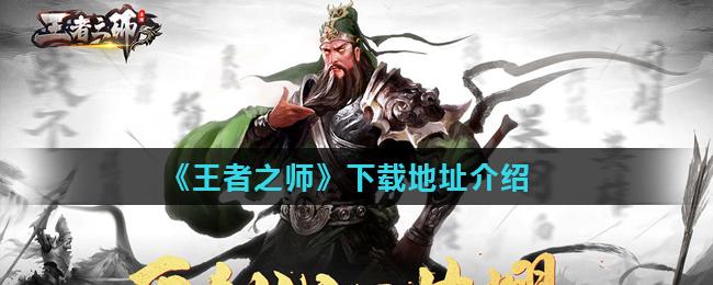 《王者之师》下【获取攻略】载地址介绍