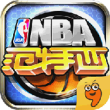 NBA范特西  果盘版