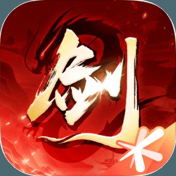 剑侠情缘2:剑歌行 腾讯版