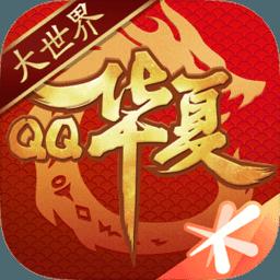 QQ华夏 腾讯版