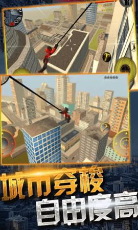 蜘蛛侠绳索城市英雄