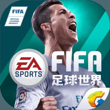 FIFA足球世界 最新版