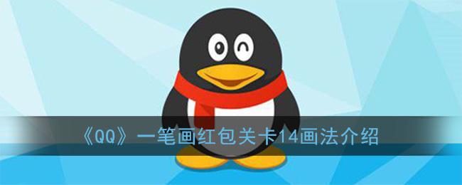 《值不值得QQ》一笔画红包关卡14画法介绍