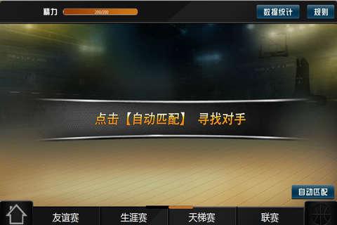 范特西篮球大亨OL
