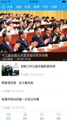 云南政协报