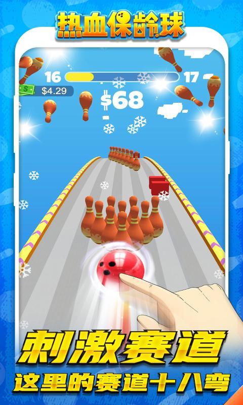 热血保龄球3D 最新版