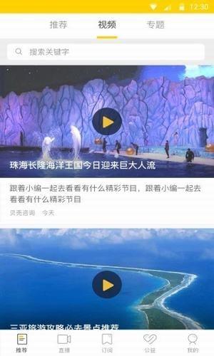 贝壳珠海电视台