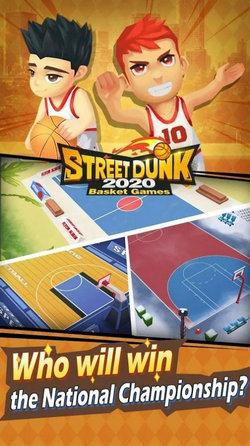 街头扣篮2020