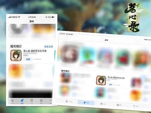 《茗心录》iOS平台明日上线条件介绍 全新玩法抢先知