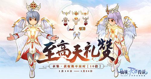 仙境传说RO手游大天使时装降临「处理方案推荐」,「至高天礼赞」守护冬日温暖