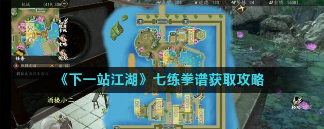 《下一站江湖》七练拳「游戏问答」谱获取攻略