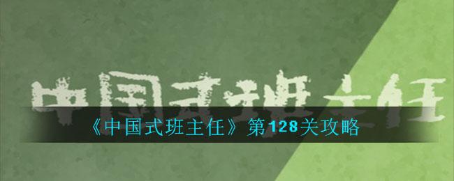 《中国式班主任》第128关攻略