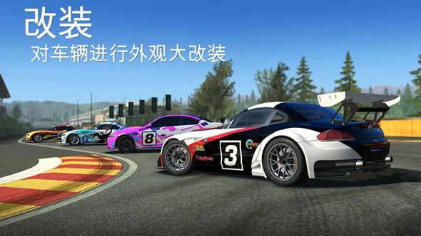 真实赛车3 最新安卓版
