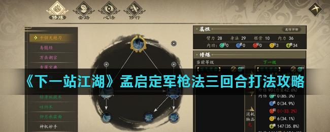 《下一站江湖》孟启定军枪法三回合打法攻略