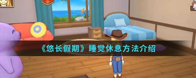 《悠长假期》睡觉休息方法介绍