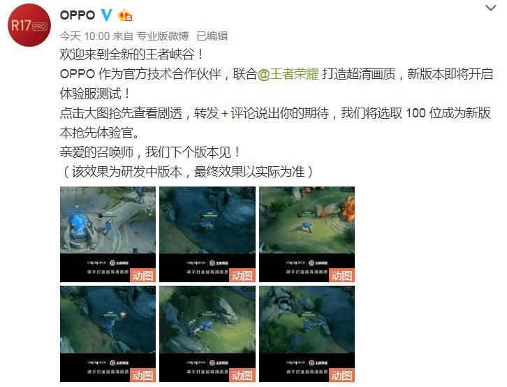 前所未有!《王者荣耀》联手OPPO打造超高游戏画「如何点评」质体验
