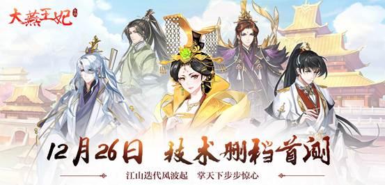 女图文攻略皇时代正式开启,宫廷交友养成手游《大燕王妃》今日iOS首测