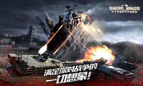 满足你对战争的一切想象!《「技巧经验」巅峰坦克》今日全平台上线!
