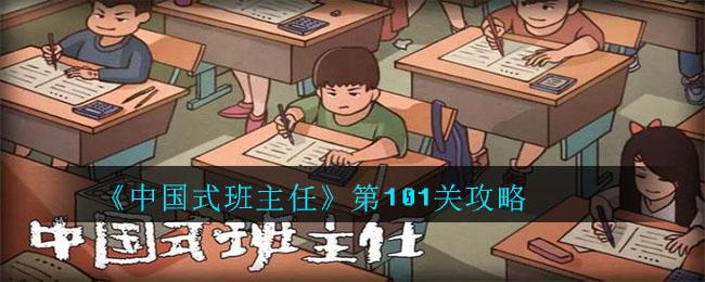 《中国式班主任》第101关攻略