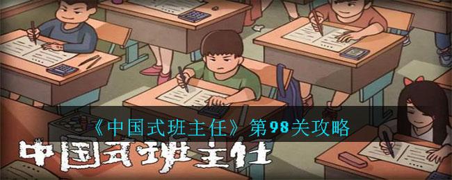 《中国式班主任》第98关攻略
