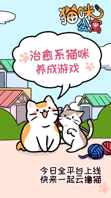 猫咪公寓全平台上线!快来一起云撸猫