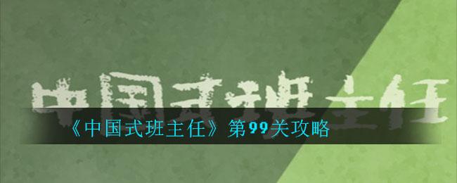 《中国式班主任》第99关攻略