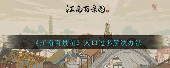 《江南百景图》人口过多解决办法