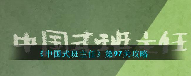 《中国式班主任》第97关攻略
