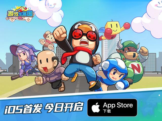 打造你的游戏帝国,《游戏发展国OL》iOS今日首发